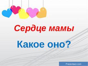Сердце мамы Какое оно? Prezentacii.com