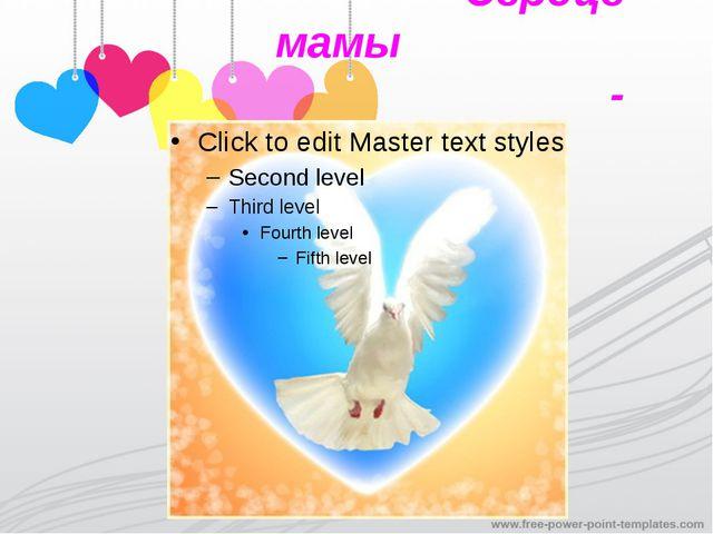 Сердце мамы - птица!