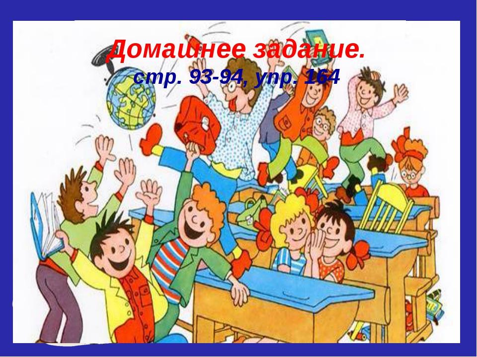 Домашнее задание. стр. 93-94, упр. 164