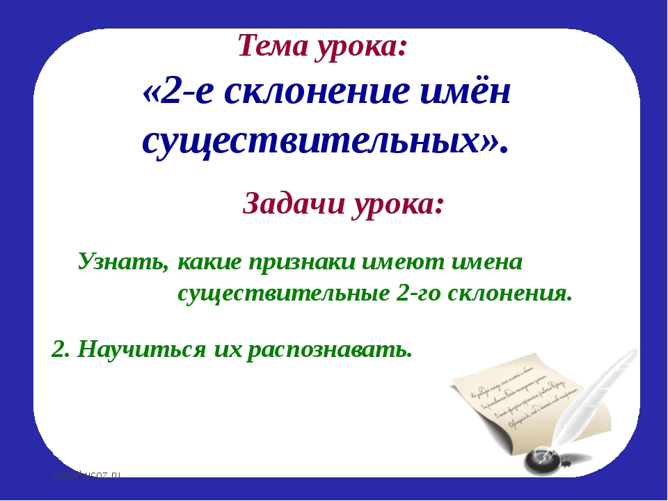 Тема урока: «2-е склонение имён существительных». Задачи урока: Узнать, какие...