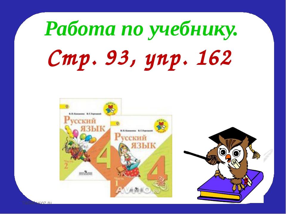 Работа по учебнику. Стр. 93, упр. 162 Tatbel.ucoz.ru