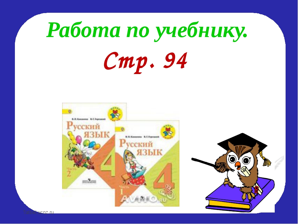 Работа по учебнику. Стр. 94 Tatbel.ucoz.ru