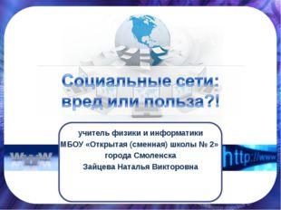 учитель физики и информатики МБОУ «Открытая (сменная) школы № 2» города Смоле