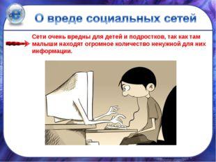 Сети очень вредны для детей и подростков, так как там малыши находят огромное