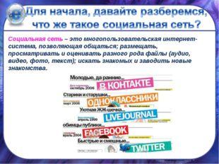 Социальная сеть – это многопользовательская интернет-система, позволяющая общ
