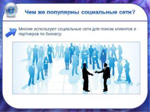 Многие используют социальные сети для поиска клиентов и партнеров по бизнесу.