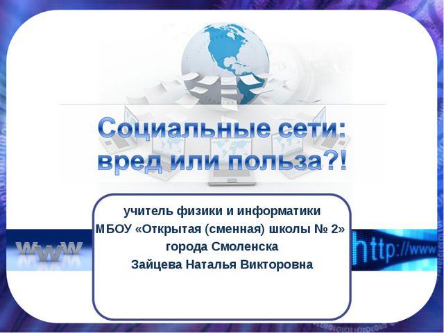 учитель физики и информатики МБОУ «Открытая (сменная) школы № 2» города Смоле...