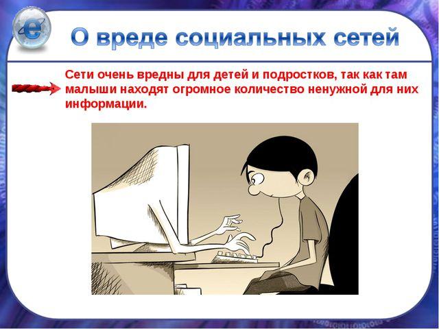 Сети очень вредны для детей и подростков, так как там малыши находят огромное...