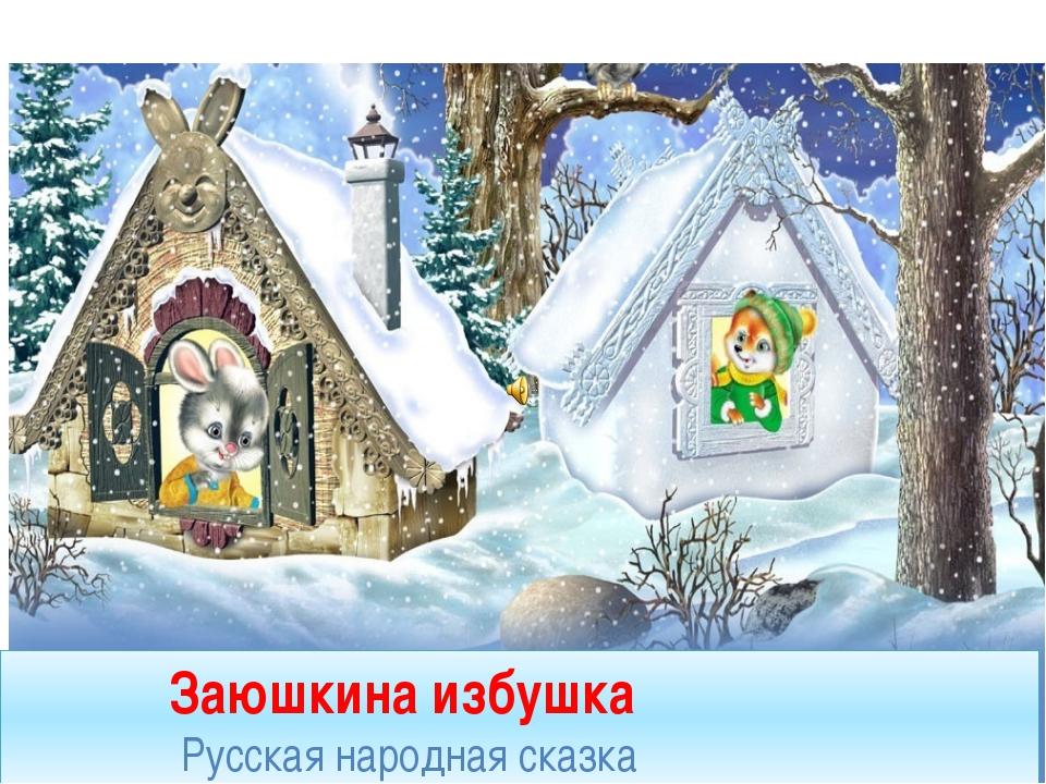 Заюшкина избушка Русская народная сказка