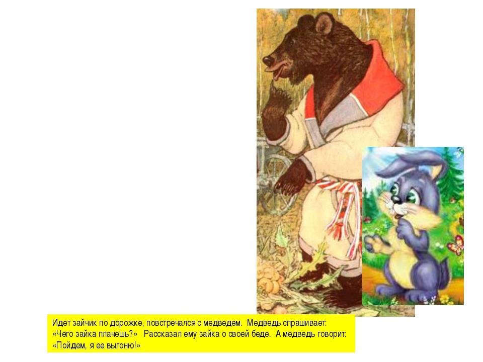 Идет зайчик по дорожке, повстречался с медведем. Медведь спрашивает: «Чего з...
