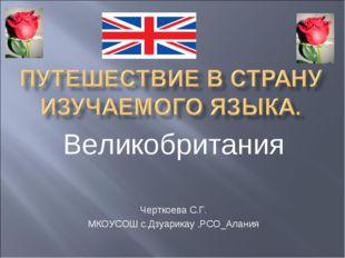 Великобритания Черткоева С.Г. МКОУСОШ с.Дзуарикау ,РСО_Алания