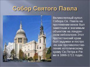 Великолепный купол Собора Св. Павла на протяжении веков был заметным и значим