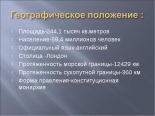Площадь-244,1 тысяч кв.метров Население-59,4 миллионов человек Официальный яз