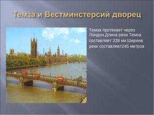Темза протекает через Лондон.Длина реки Темза составляет 338 км.Ширина реки с