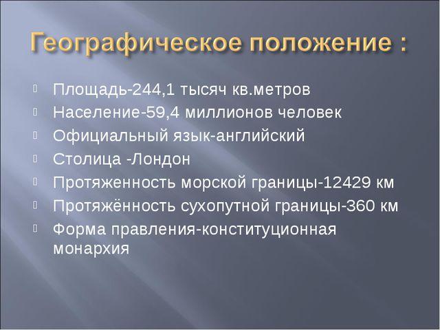 Площадь-244,1 тысяч кв.метров Население-59,4 миллионов человек Официальный яз...