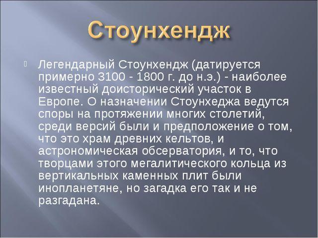 Легендарный Стоунхендж (датируется примерно 3100 - 1800 г. до н.э.) - наиболе...