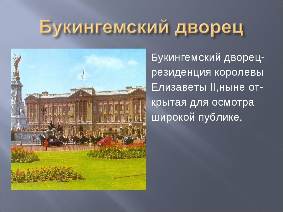 Букингемский дворец- резиденция королевы Елизаветы II,ныне от- крытая для осм...