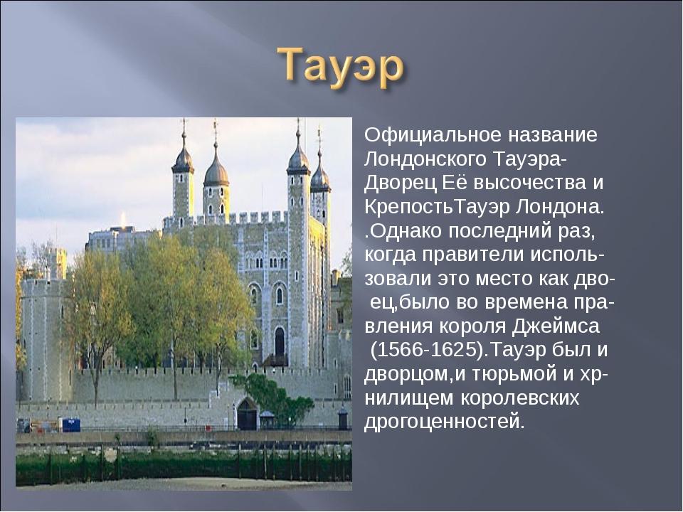 Официальное название Лондонского Тауэра- Дворец Её высочества и КрепостьТауэр...