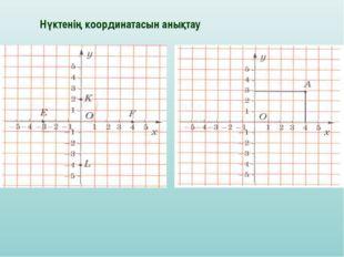 Нүктенің координатасын анықтау