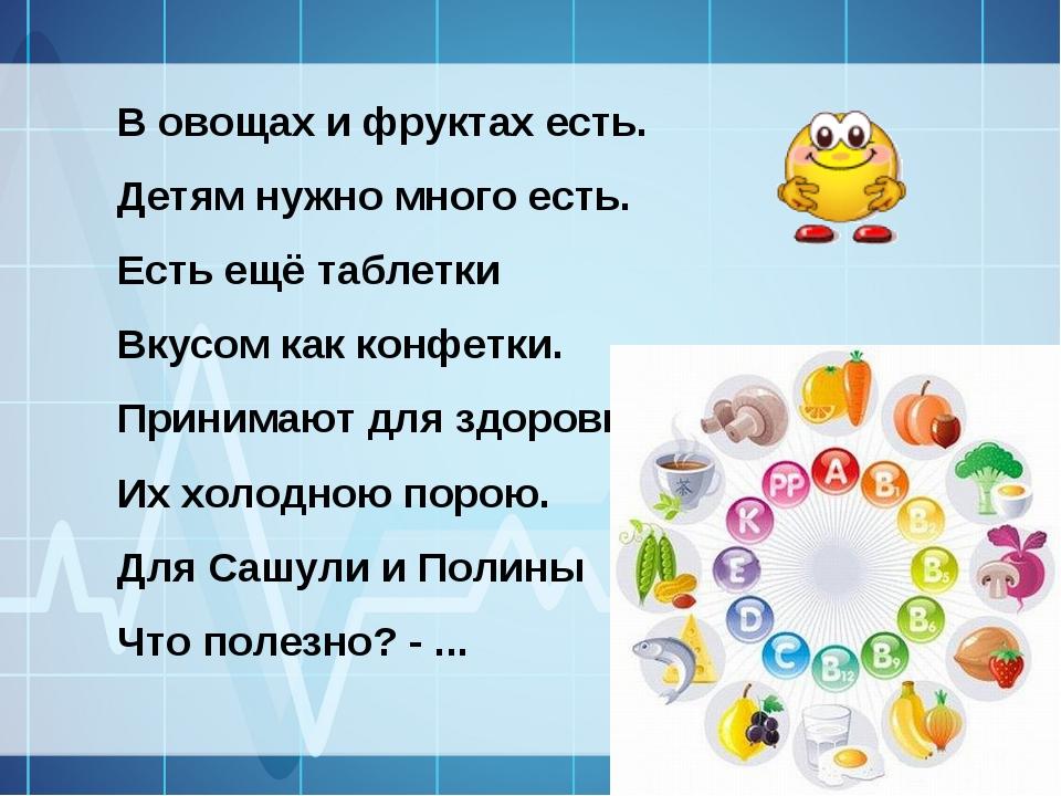В овощах и фруктах есть. Детям нужно много есть. Есть ещё таблетки Вкусом как...