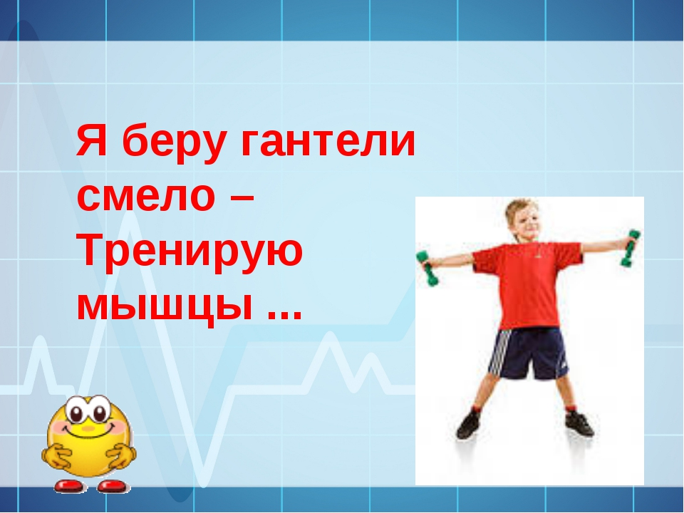 Я беру гантели смело – Тренирую мышцы ...