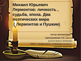 Михаил Юрьевич Лермонтов: личность , судьба, эпоха. Два поэтических мира ( Ле