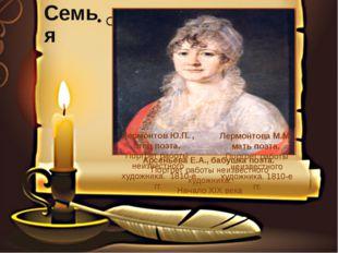 Семья Лермонтов Ю.П. , отец поэта. Портрет работы неизвестного художника. 181