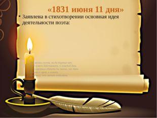 «1831 июня 11 дня» Заявлена в стихотворении основная идея деятельности поэта: