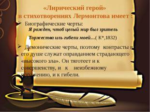 «Лирический герой» в стихотворениях Лермонтова имеет : Биографические черты: