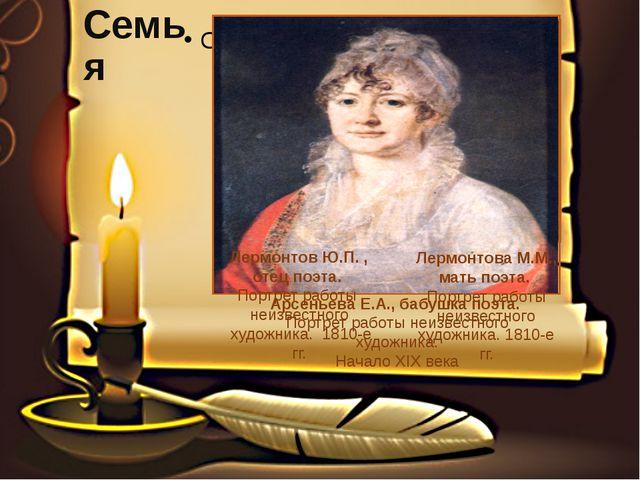 Семья Лермонтов Ю.П. , отец поэта. Портрет работы неизвестного художника. 181...
