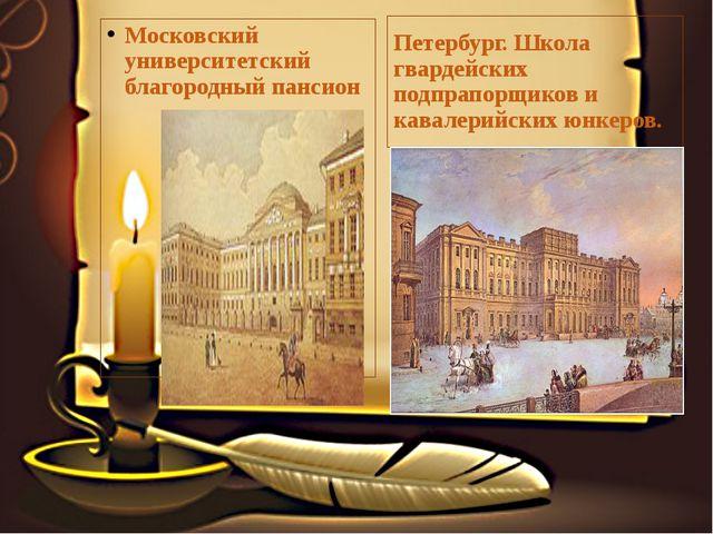 Петербург. Школа гвардейских подпрапорщиков и кавалерийских юнкеров. Московск...