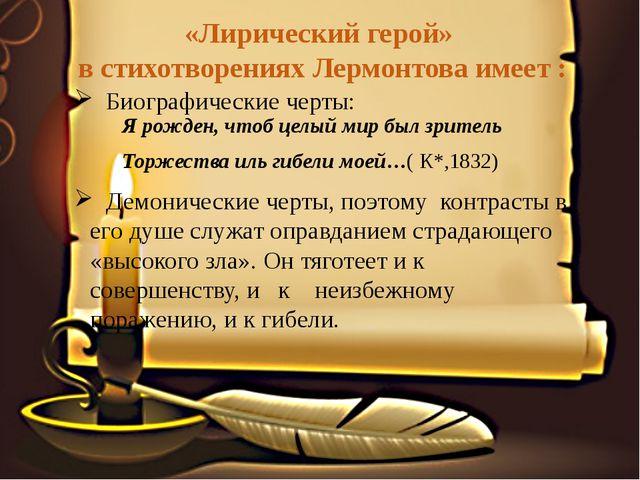 «Лирический герой» в стихотворениях Лермонтова имеет : Биографические черты:...