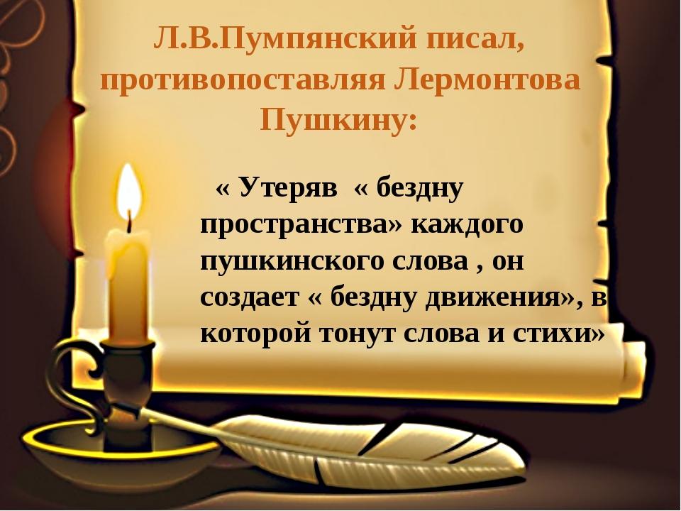 Л.В.Пумпянский писал, противопоставляя Лермонтова Пушкину: « Утеряв « бездну...