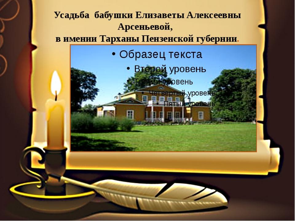 Усадьба бабушки Елизаветы Алексеевны Арсеньевой, в имении Тарханы Пензенской...