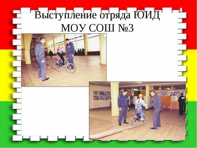 Выступление отряда ЮИД МОУ СОШ №3