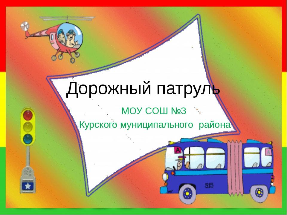 Дорожный патруль МОУ СОШ №3 Курского муниципального района