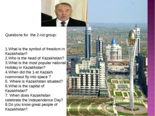 Questions for the 2-nd group: 1.What is the symbol of freedom in Kazakhstan?