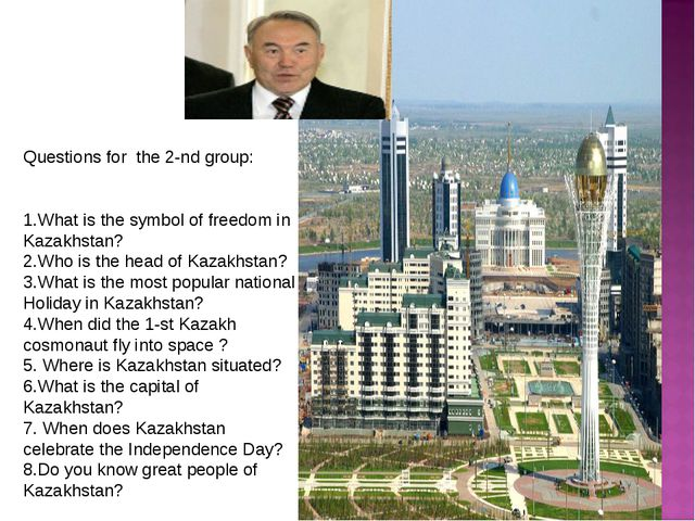 Questions for the 2-nd group: 1.What is the symbol of freedom in Kazakhstan?...