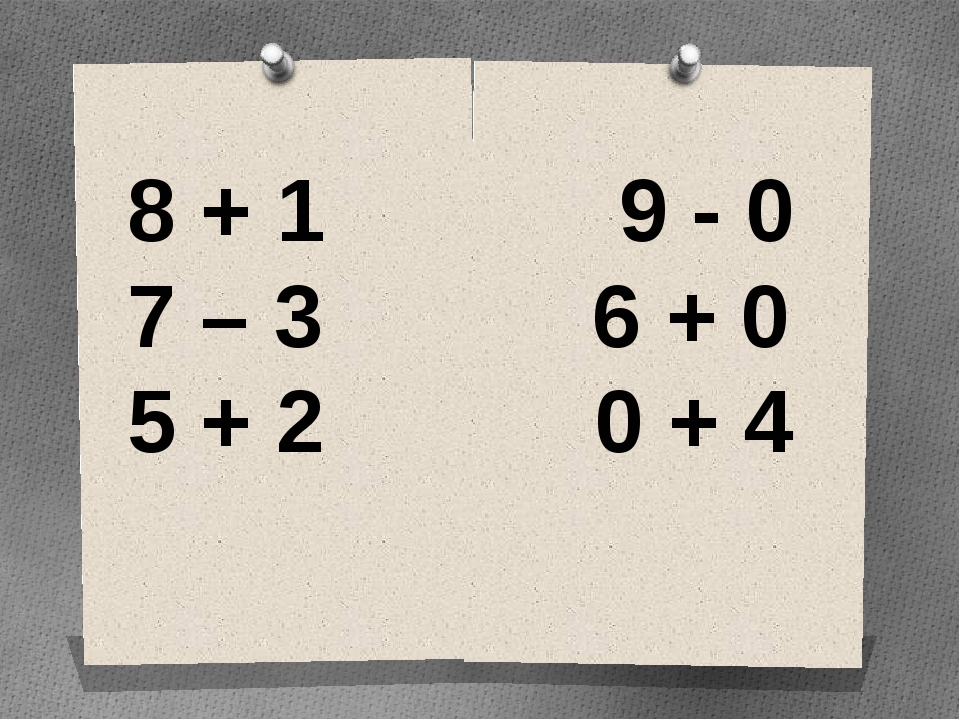 8 + 1 9 - 0 7 – 3 6 + 0 5 + 2 0 + 4