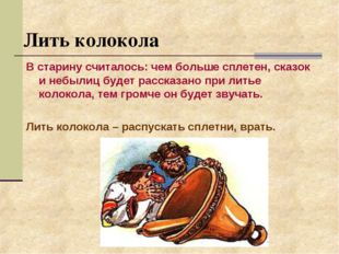 Лить колокола В старину считалось: чем больше сплетен, сказок и небылиц буде