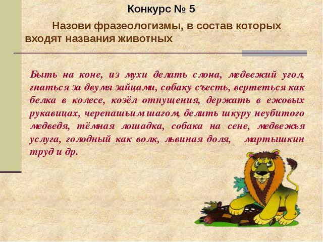 Быть на коне, из мухи делать слона, медвежий угол, гнаться за двумя зайцами,...