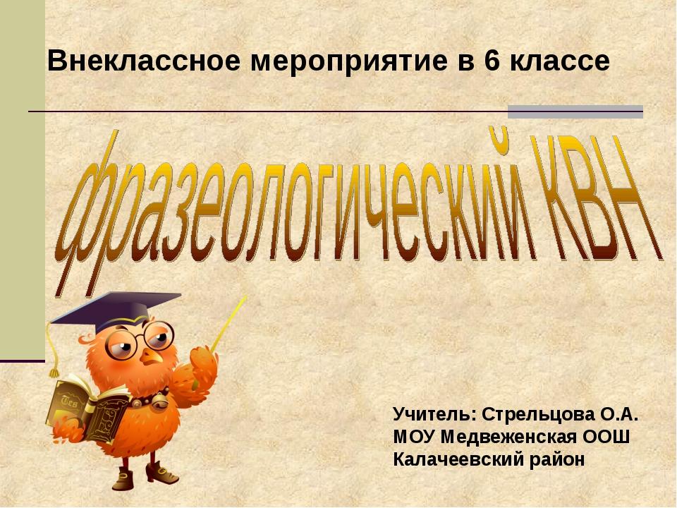Внеклассное мероприятие в 6 классе Учитель: Стрельцова О.А. МОУ Медвеженская...