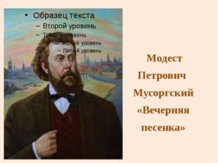 Модест Петрович Мусоргский «Вечерняя песенка»