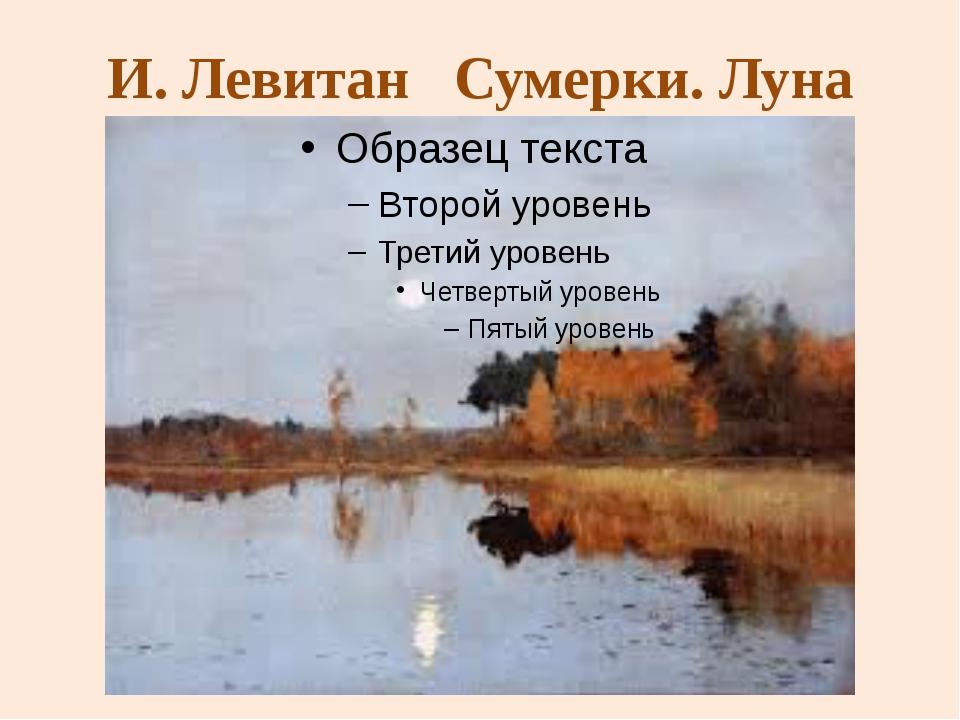 И. Левитан Сумерки. Луна