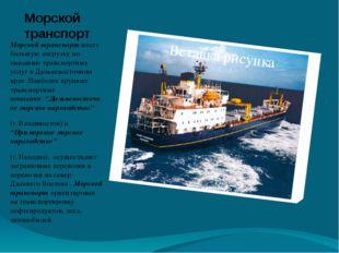 Морской транспорт Морской транспортнесет большую нагрузку по оказанию трансп