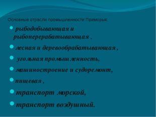 Основные отрасли промышленности Приморья: рыбодобывающая и рыбоперерабатываю