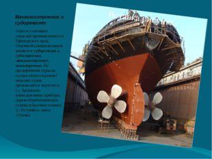 Машиностроение и судоремонт Одна из основных отраслей промышленности Приморск