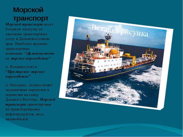 Морской транспорт Морской транспортнесет большую нагрузку по оказанию трансп...