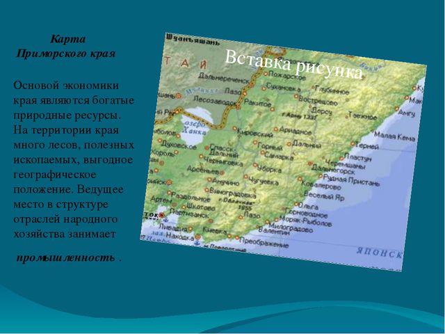 Карта Приморского края Основой экономики края являются богатые природные рес...