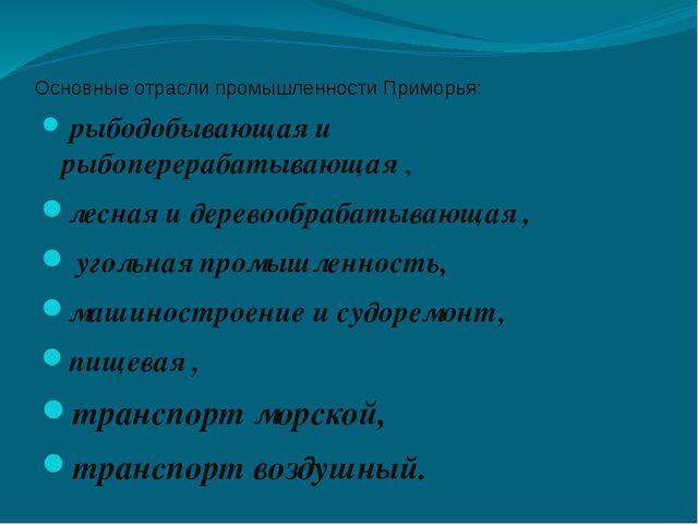Основные отрасли промышленности Приморья: рыбодобывающая и рыбоперерабатываю...